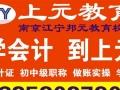 南京会计证培训0江宁会计证培训0江宁会计培训