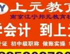 南京会计考试培训班2江宁哪里学会计2江宁东山会计