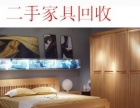 高价回收二手家具家电\床、沙发,衣柜,桌椅等