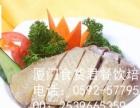 闽南咸水鸭技术专业培训