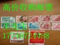 卢湾区邮票回收(提供上门收购邮票服务)