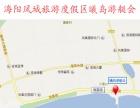 海阳凤城旅游度假区曦岛游艇会临线海景四星标准客房-度假首选