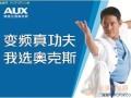 欢迎访问长沙奥克斯空调售后服务维修电话-各官方网站受理中心