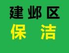 南京建邺区保洁公司装潢日常保洁瓷砖美缝打腊专业擦玻璃