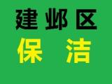 南京建邺区家政保洁网专业擦玻璃 开荒保洁 日常保洁 家庭保洁