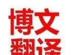 南宁博文翻译/日英小件同价/翻译审校签章