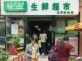 【易点鲜生鲜超市】加盟官网/加盟费用/项目详情