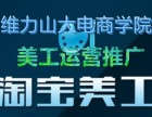 沈阳淘宝培训淘宝开店推广活动营销技巧技能全方位培训