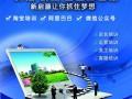 深圳光明新区网店运营知识/美工设计/办公文秘