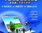 深圳光明新区电商运营网络营销美工设计