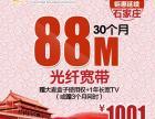 河北长城宽带超值宽带资费 88M用30个月只需1001元