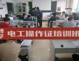 朝阳区电工证培训学校,8月9月10月开课火热报名中