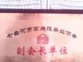 七台河 顺祥搬家公司(市工商局注册)