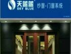 天蓝蓝门窗 天蓝蓝门窗加盟招商