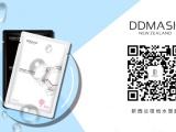 进口的新西兰面膜DDMASK怎么样?