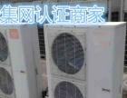全城出售出租二手空调。1--5p.免费送货安装
