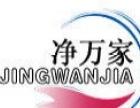 北京净万家环保科技有限公司专业除甲醛