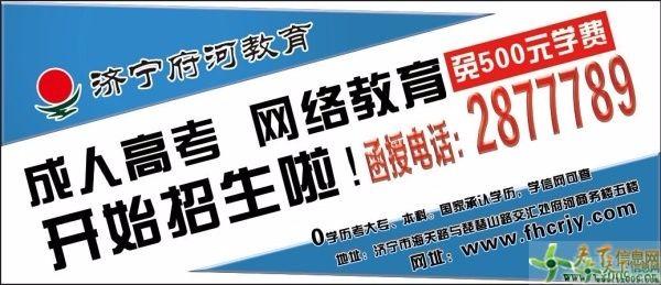 济宁市中区成人高考函授报名