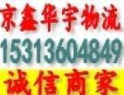 北京到四川内江物流专线 大件设备托运 搬家搬厂 免费取件6折