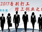 合伙人,创业,潜力项目,全国招创业人士