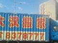 搬家-搬厂搬单位-长途搬运-拉货打包-优惠中