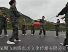 深圳企业拓展训练 公司团队秋季拓展 南澳拓展基地