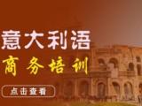 廣州意大利語培訓學校 課程氛圍輕松活躍