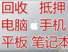 潍坊市 奔腾电脑手机回收有限公司!