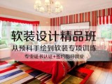 上海室內裝飾設計培訓班,室內CAD,手繪培訓