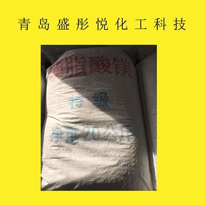 硬脂酸镁代理【买买买】硬脂酸镁批发价格【盛彤悦】硬脂酸镁