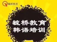 毓桥教育 韩语 初级二册 开课啦