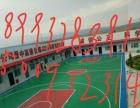 塑胶地平,硅PU球场,环氧树脂地坪等的施工