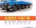 广东佛山考大车A2拖头挂车哪里可以考多少钱