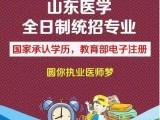 山东春考临床医学口腔医学专业2019年招生简章