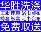 北京大型洗衣厂专业清洗床单被罩酒店布草工装清洗