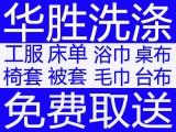 北京干洗/改衣/修鞋专业台布清洗 布草洗涤 毛巾洗涤 衣物清