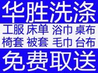 北京酒店布草清洗洗涤公司洗涤布草全北京免费取送