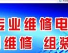 松原-江北-上门-专业电脑维修,安装路由,安装监控