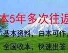 日本五年签证