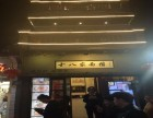 十八家面馆加盟费多少钱?温州十八家面馆怎么加盟?