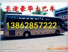 苏州到汉中汽车时刻表 汽车票查询13862857222天天有