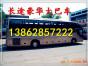 从昆山发到张家口的汽车 13862857222 客车/大巴车