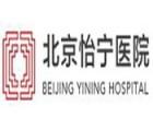 精神病可以治疗好吗,精神病治好要多少钱,北京怡宁医院