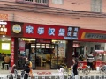 【港堡】在昆明外卖市场做到第一