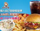沈阳汉堡加盟-西式快餐汉堡加盟