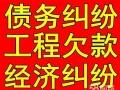 天津律师 天津地区经济纠纷 债务纠纷 成功办理多起案件