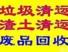 北京垃圾清运公司,办公桌清运,保洁服务