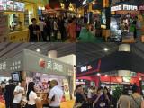 进口食品展就选餐饮连锁加盟展,加盟展览会品牌领航者