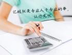 注册公司登记税务一条龙服务,挂靠场地社保核名等代办