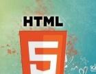 现在学HTML5开发前景怎么样?好就业吗?